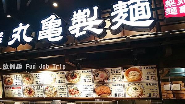 019丸龜製麵.JPG