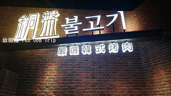 001巨城銅盤烤肉.JPG
