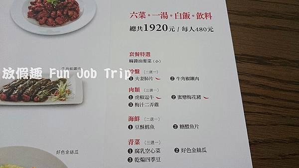 004竹北開飯川食堂.JPG