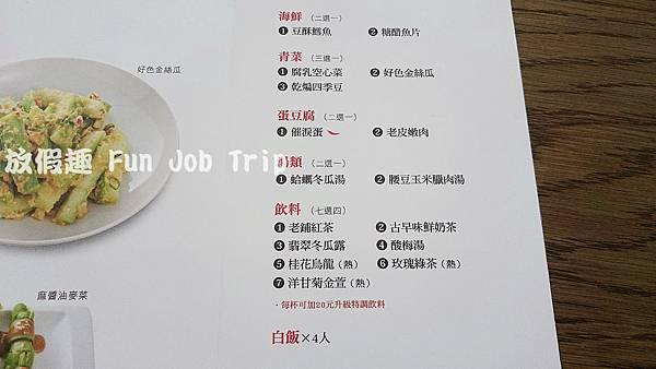 005竹北開飯川食堂.JPG