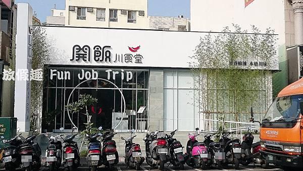 029竹北開飯川食堂.JPG