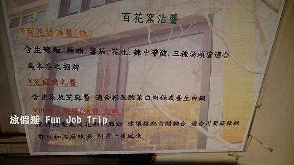 006竹北百花窯.JPG
