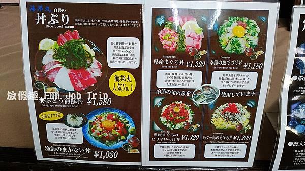 004海人料理海邦丸.JPG