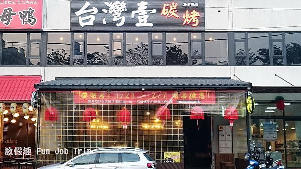 010台灣壹碳烤.JPG