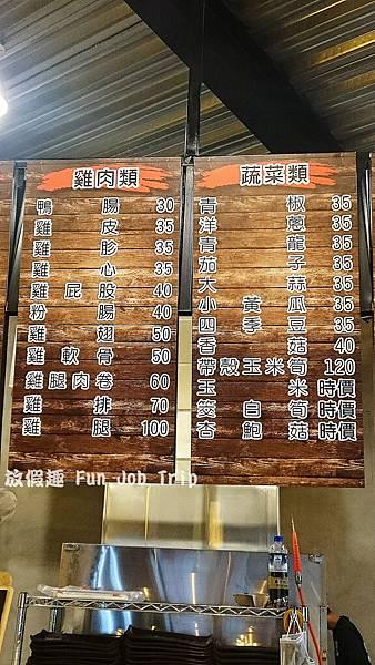 028台灣壹碳烤.JPG