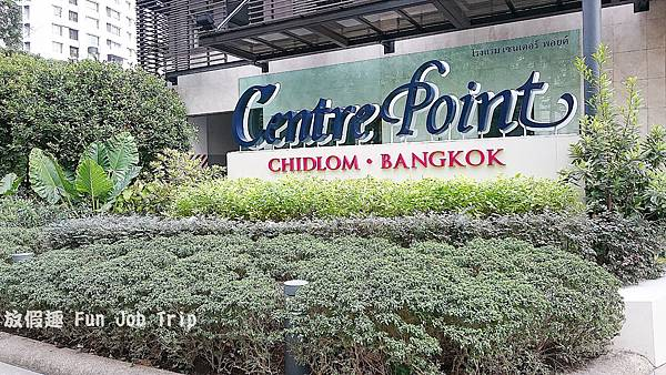 049Centre Point Chidlom Hotel.JPG