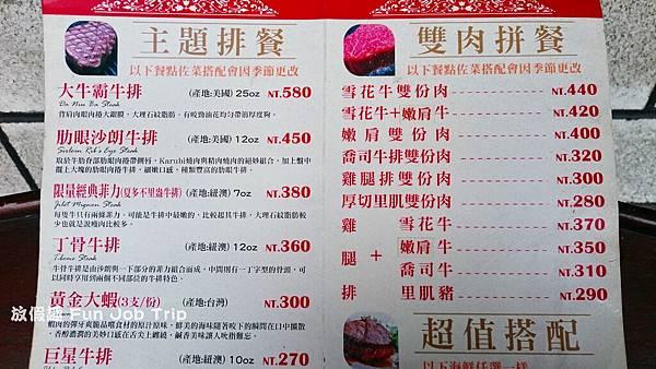 022竹南喬司牛排.JPG
