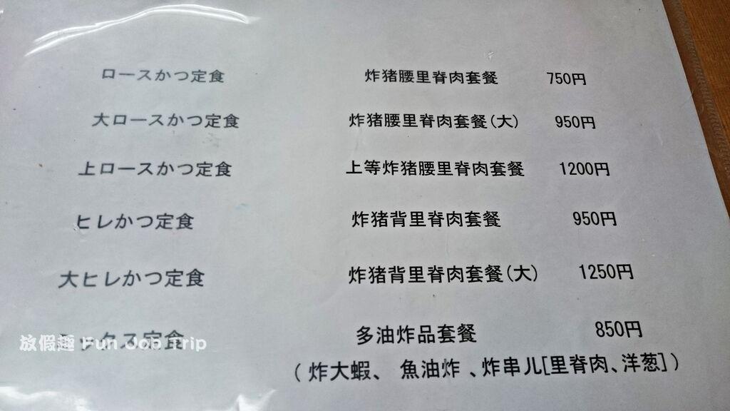 002上野豬排.JPG