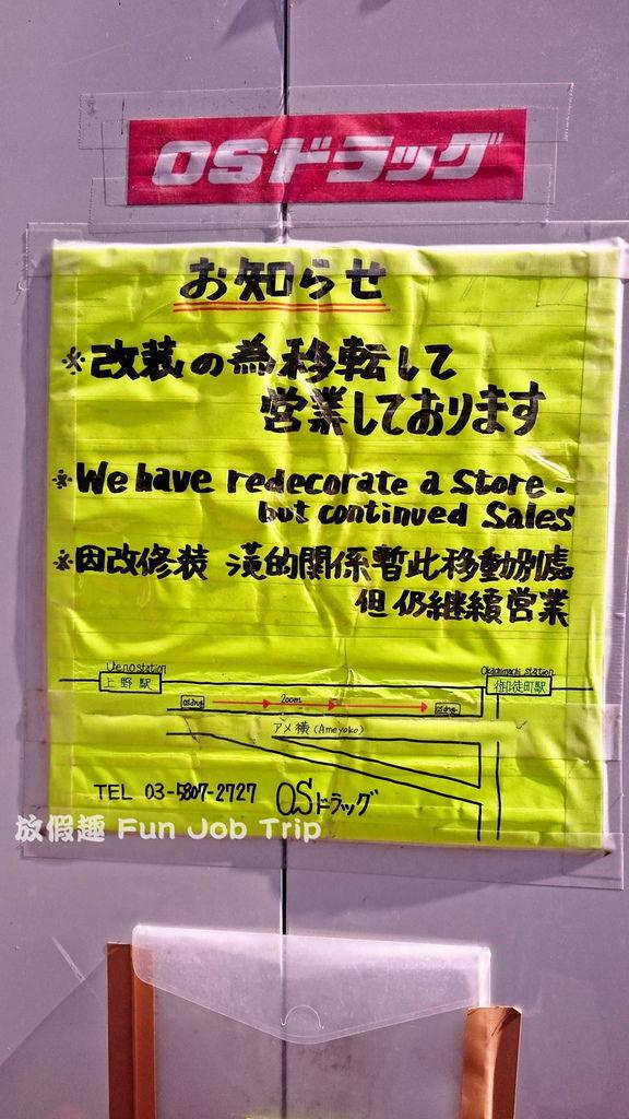 001東京必買.jpg