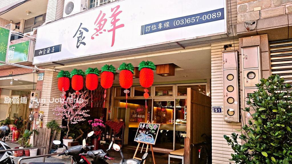 001竹北和鮮和食.jpg