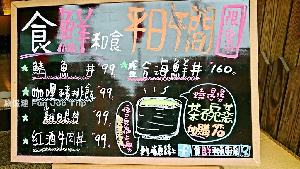 002竹北和鮮和食.jpg