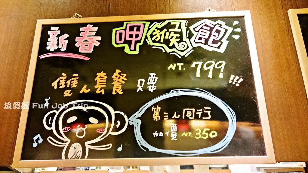 008竹北和鮮和食.jpg