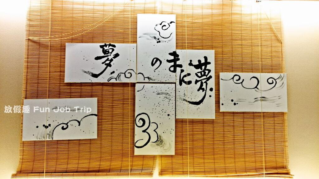 010竹北和鮮和食.jpg