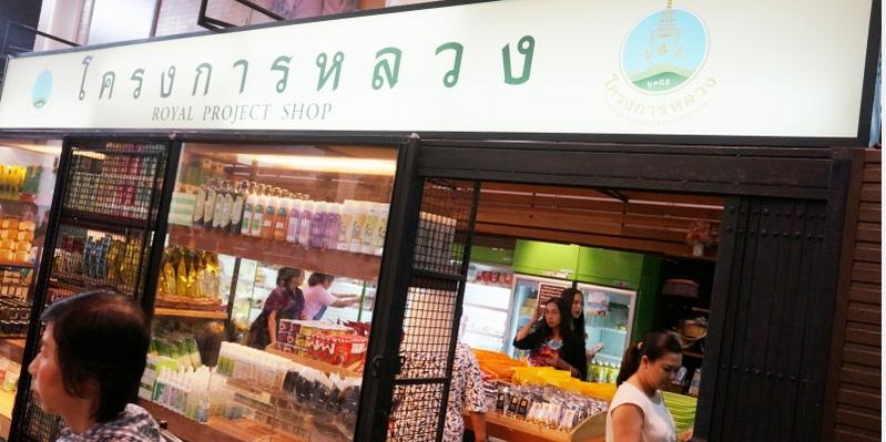 廊曼機場-皇家計劃超市.jpg