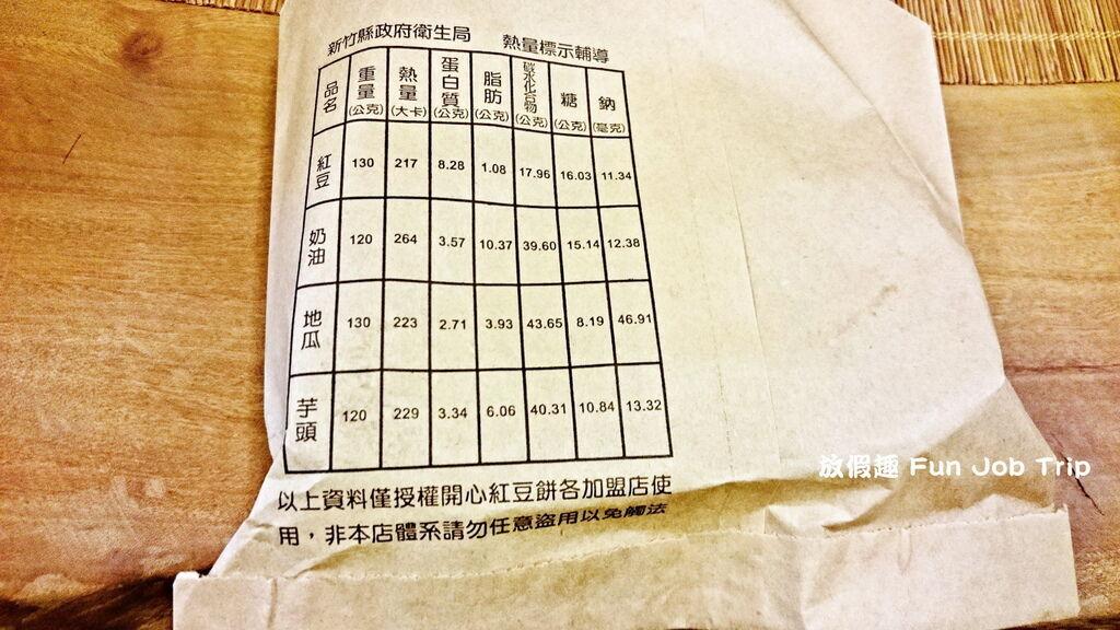 002開心紅豆餅.jpg