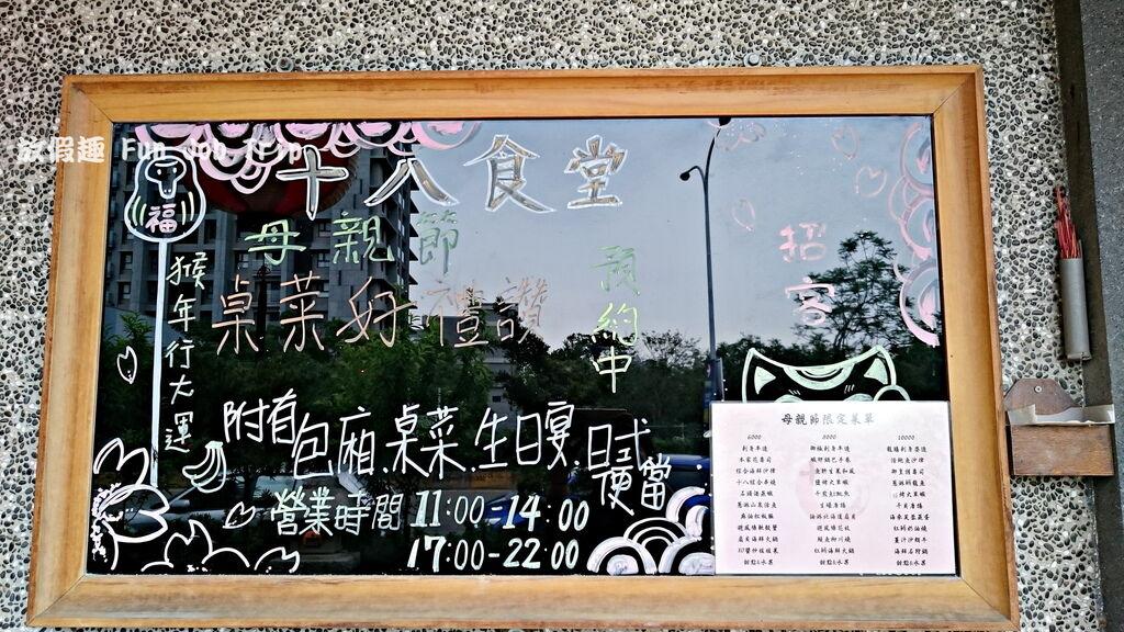 002竹北十八食堂.JPG