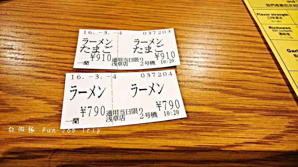 007淺草一蘭拉麵.jpg