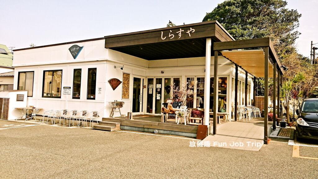 003しらすや 腰越漁港前店.jpg