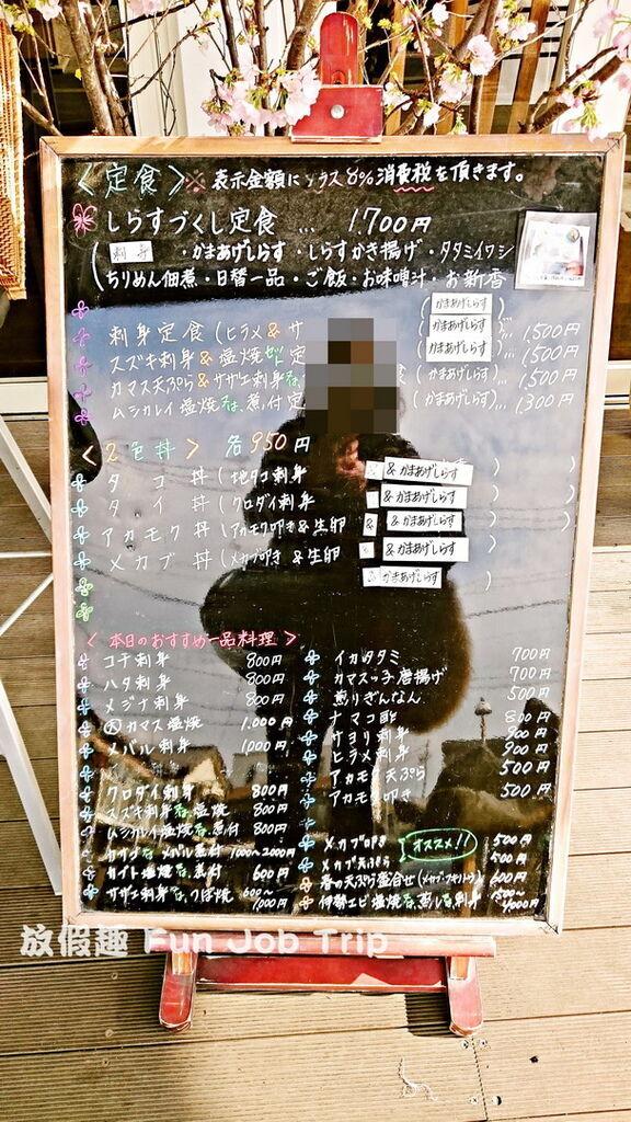 014しらすや 腰越漁港前店.jpg