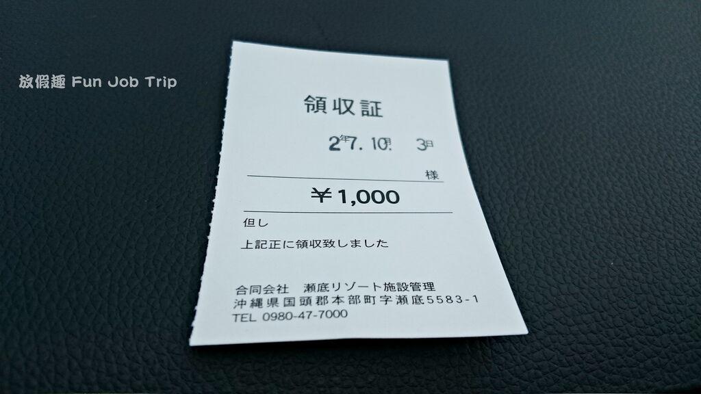 014瀨底海灘.JPG