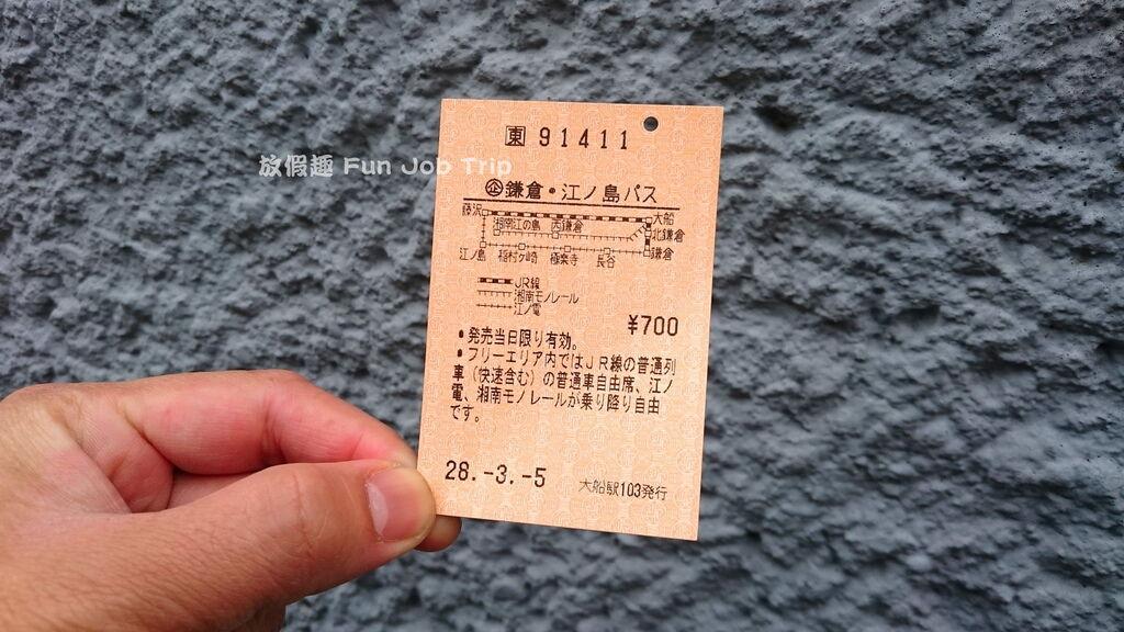 005江之島.JPG