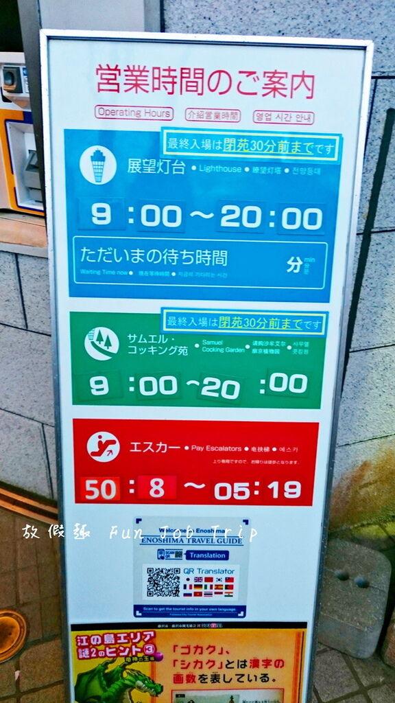 011江之島.JPG