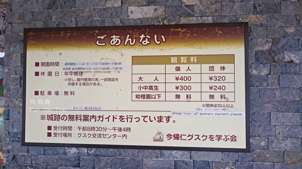 002今歸仁城跡.JPG