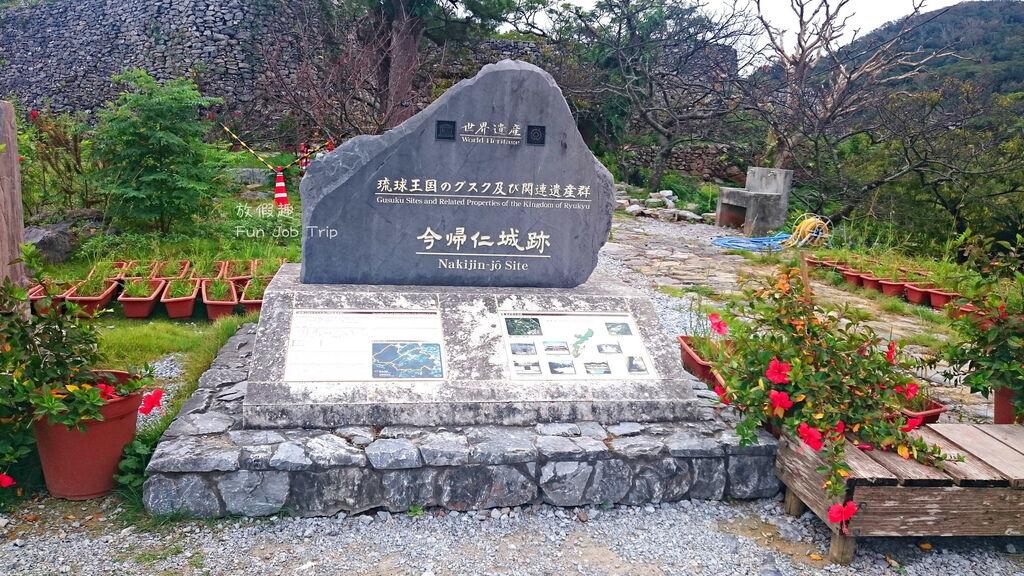 019今歸仁城跡.JPG