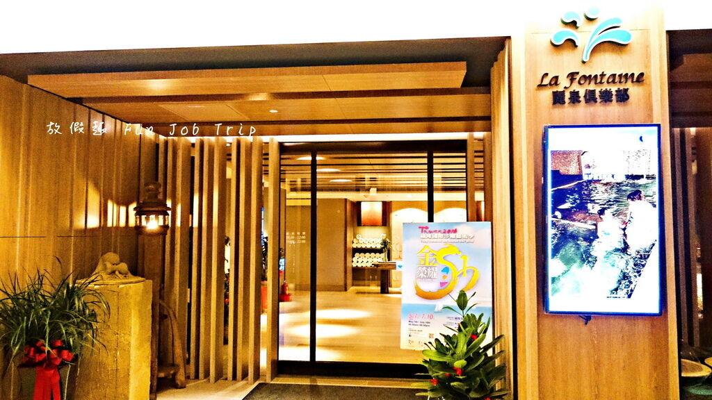 039福容大飯店福隆.jpg