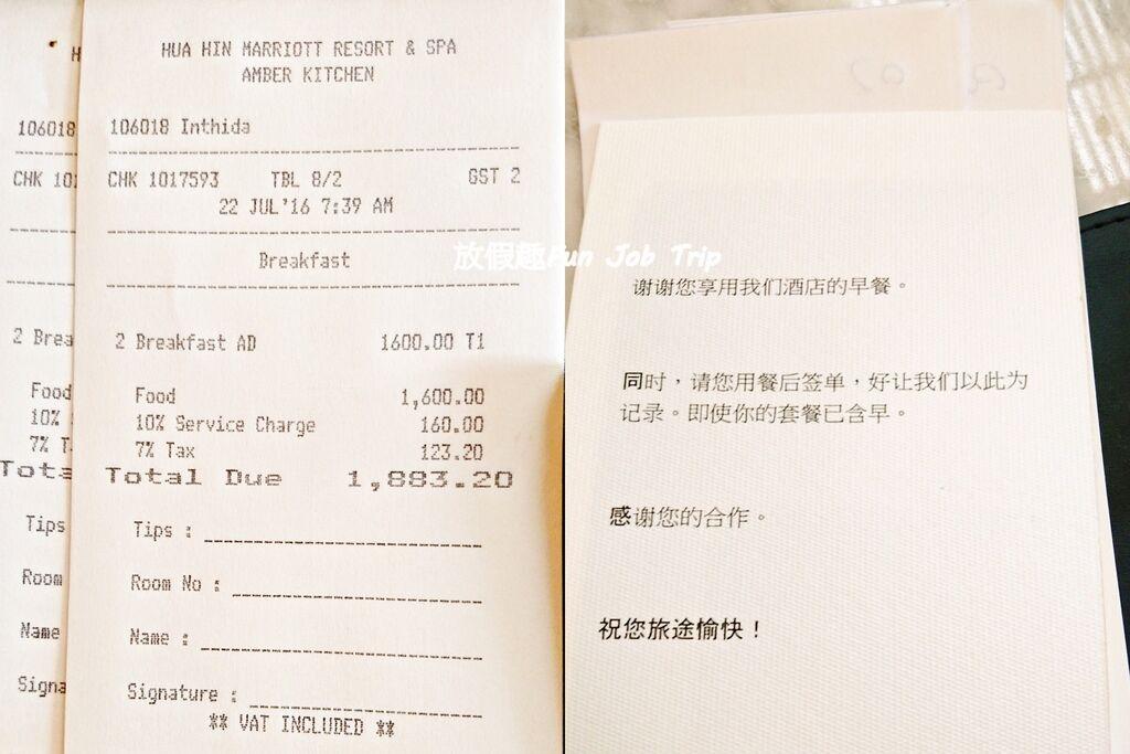 049華欣萬豪(設施早餐).jpg