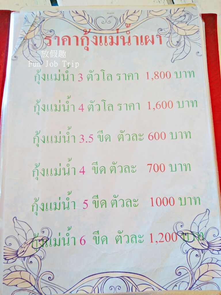004Koi Mahachai Seafood.JPG