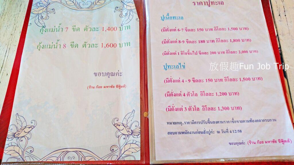 005Koi Mahachai Seafood.JPG