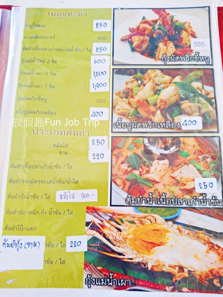 006Koi Mahachai Seafood.JPG