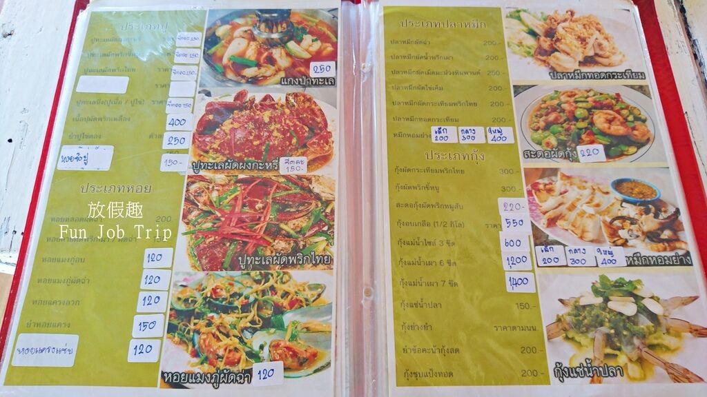 009Koi Mahachai Seafood.JPG