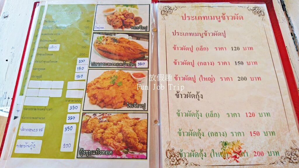 0011Koi Mahachai Seafood.JPG