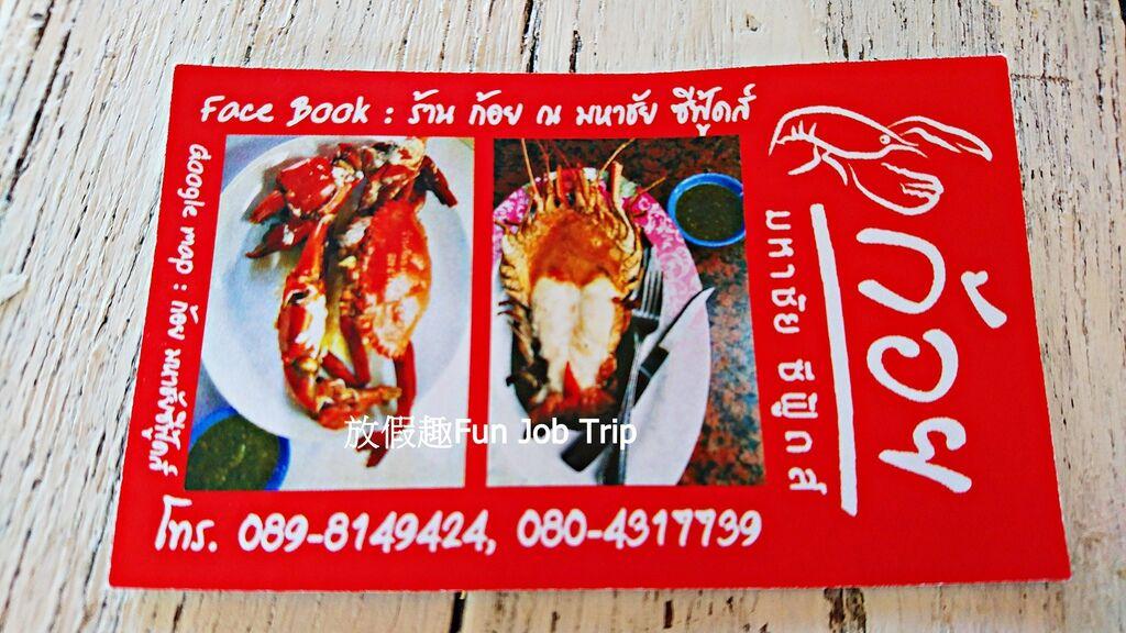 0014Koi Mahachai Seafood.JPG