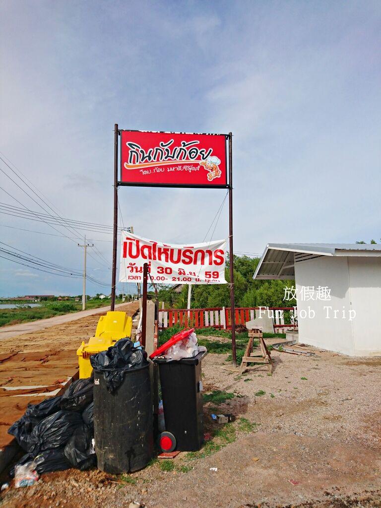 0019Koi Mahachai Seafood.JPG