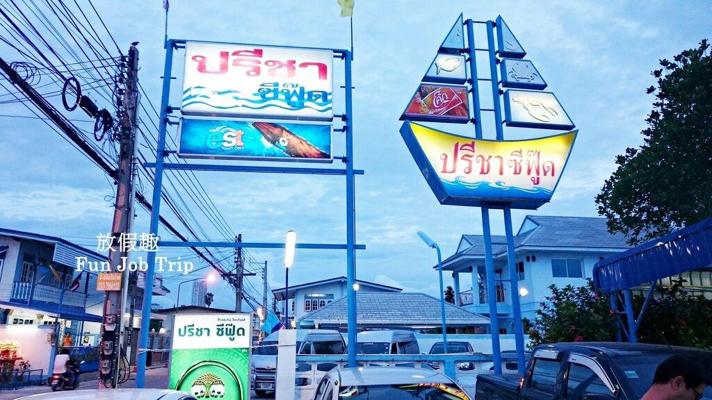 002Preecha Seafood.jpg
