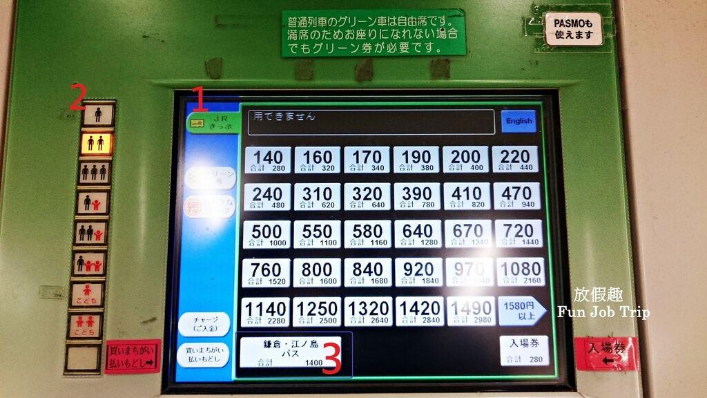 010鎌倉江之島交通.jpg