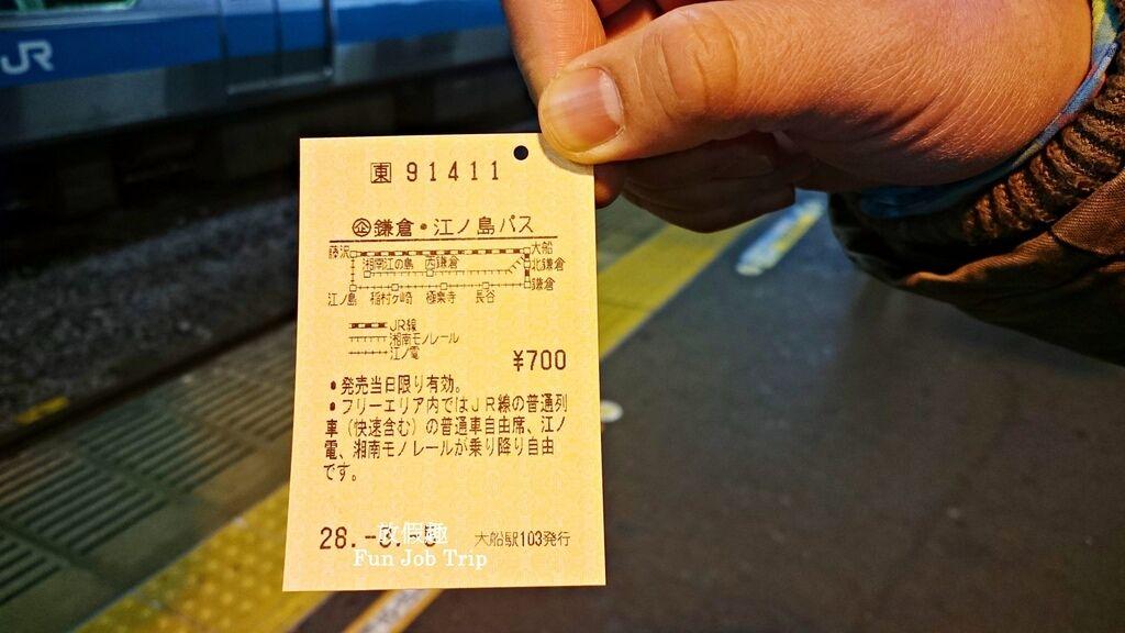 019鎌倉江之島交通.jpg
