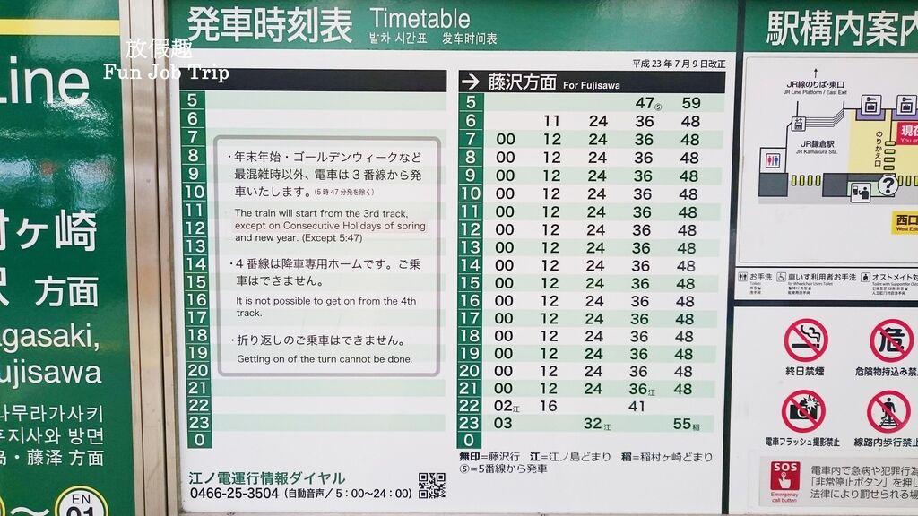 027鎌倉江之島交通.jpg