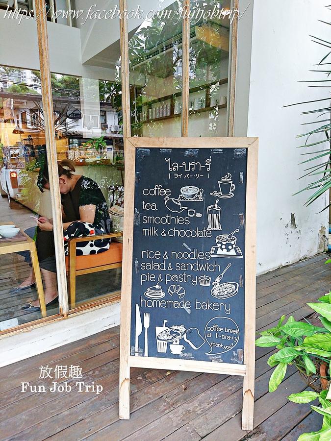 002.(班蘭葉鬆餅)Coffee break at li-bra-ry At Sukhumvit 24.jpg