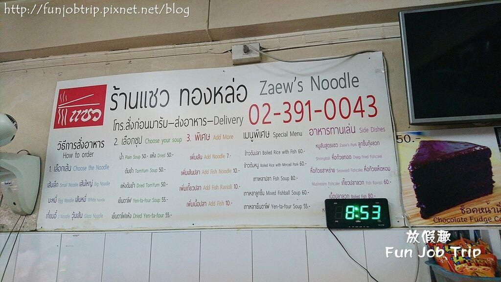 008.Zaews Noodle.jpg