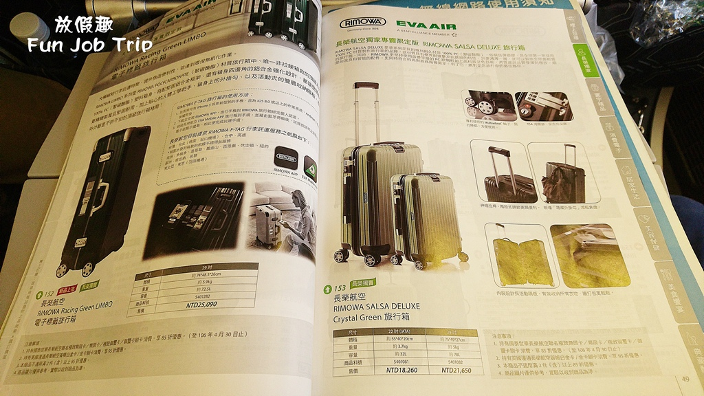 026.長榮BR205&BR76.jpg