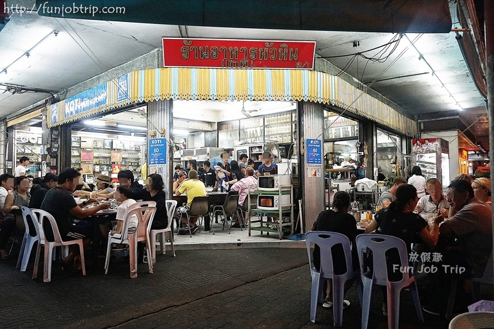 002.華欣Koti Restaurent.jpg