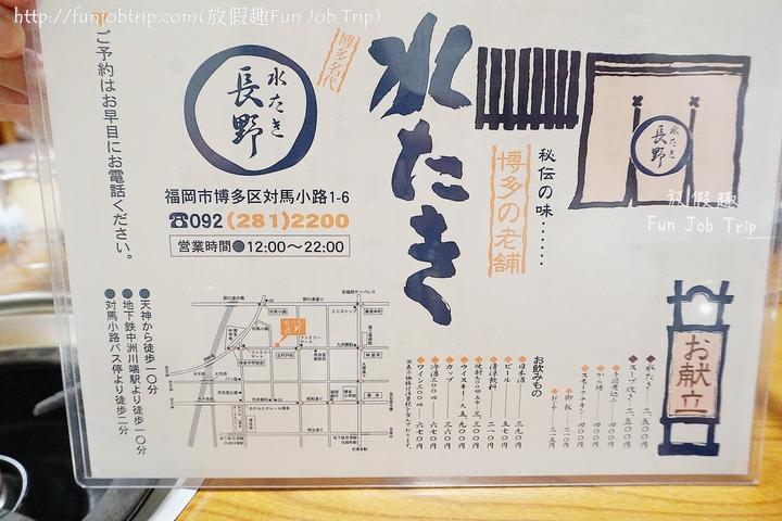 005.長野水炊鍋.jpg