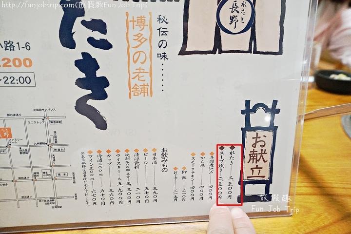 022.長野水炊鍋.jpg