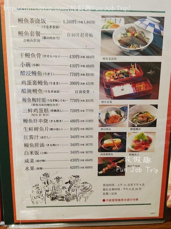 002.博多吉塚鰻魚飯.jpg