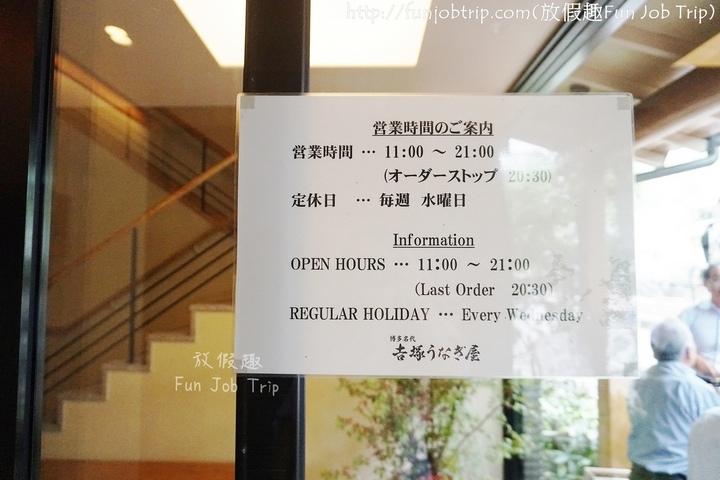 008.博多吉塚鰻魚飯.jpg