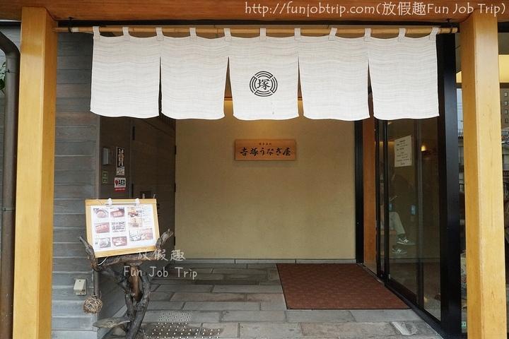 010.博多吉塚鰻魚飯.jpg